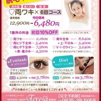脱毛キャンペーン☆只今両ワキ 6回¥6480 ・12回¥9800