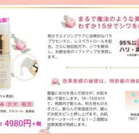 リピート多数の美容液☆「ロージードロップ」が大人気!